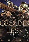 GROUNDLESS : 3 ―死神の瞳― (アクションコミックス)