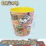 ねこあつめ メラミンカップ ピンク Ver.2