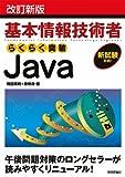 改訂新版 基本情報技術者 らくらく突破 Java