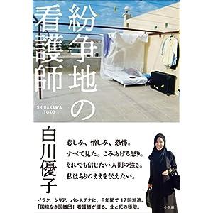 紛争地の看護師 [Kindle版]