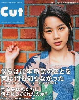 Cut 2013年 11月号