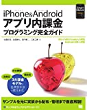 iPhone&Androidアプリ内課金プログラミング完全ガイド