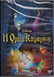 Sleeping Beauty (1959) Walt Disney 2 Disc Widescreen DVD Region 2 72 Min - Animation | Family | Fantasy Languages: Greek English Polish Romanian Subtitles: Greek English Polish Romanian