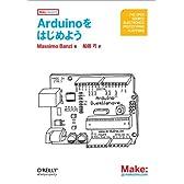 Arduinoをはじめよう (Make:PROJECTS)
