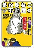 まねきねこ不動産(1) (ねこぱんちコミックス)