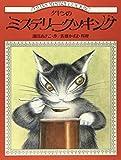ダヤンのミステリークッキング / 池田 あきこ のシリーズ情報を見る