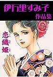 恋織姫 (セレブリティLOVE)