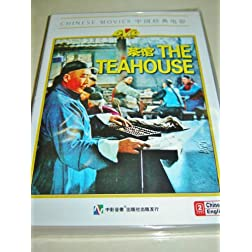 The Teahouse (Chinese with English and Simplified Chinese subtitles)