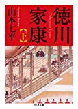 徳川家康(下) (ちくま文庫)