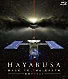 HAYABUSA -BACK TO THE EARTH- 帰還バージョン [Blu-ray]