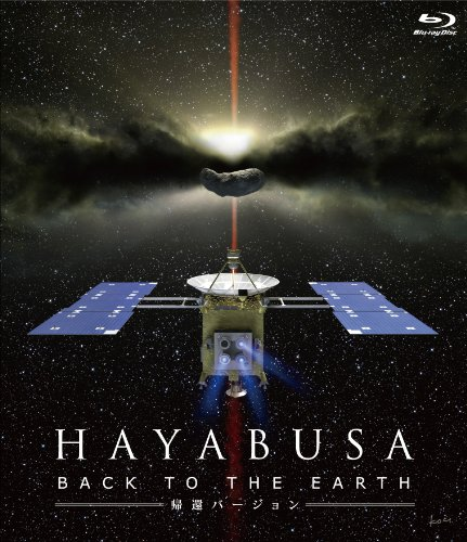 HAYABUSA -BACK TO THE EARTH- 帰還バージョン [Blu-ray]