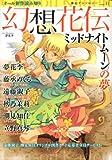 夢幻アンソロジー11 幻想花伝 ミッドナイトムーンの夢