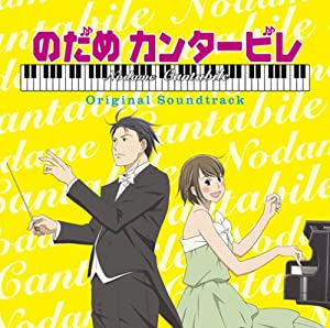 のだめカンタービレ 1 プレミアムエディション [DVD]