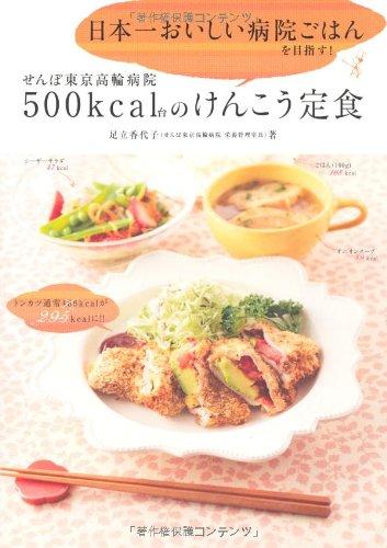日本一おいしい病院ごはんを目指す!  せんぽ東京高輪病院 500kcal台のけんこう定食