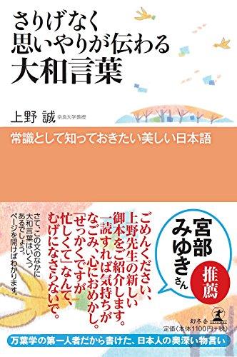 さりげなく思いやりが伝わる大和言葉 常識として知っておきたい美しい日本語