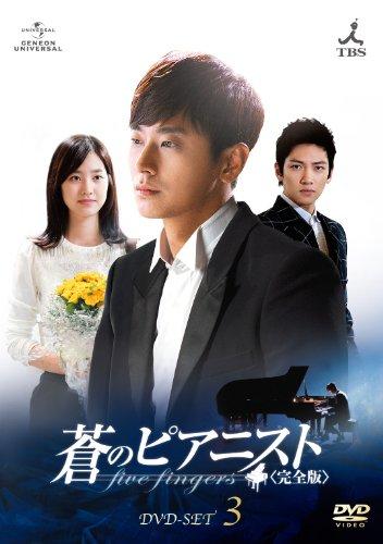 蒼のピアニスト (完全版) DVD-SET3