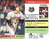 松井秀喜 ホームランカード 99号