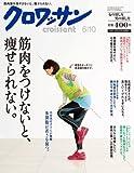 クロワッサン 2011年 6/10号 [雑誌]