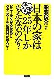 日本の家はなぜ25年しかもたないのか?: ビニールクロス(壁紙)グラスウール(断熱材)とカビ