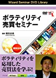 DVD ボラティリティ売買セミナー