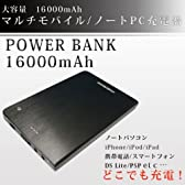 外付大容量バッテリー 16000mAh