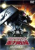 機動戦士ガンダム MSイグルー2 重力戦線 2 [DVD]