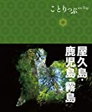ことりっぷ 屋久島・鹿児島・霧島 (旅行 ガイドブック)