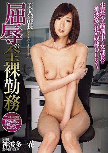 美人部長 屈辱の全裸勤務 神波多一花 AVS collector\'s [DVD]