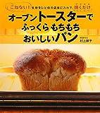 オーブントースターで ふっくらもちもち おいしいパン