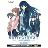WHITE ALBUM2 ~closing chapter~