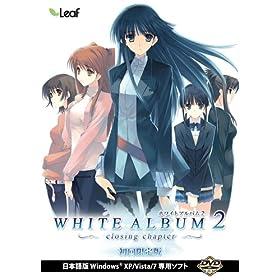 WHITE ALBUM 2~closing chapter~