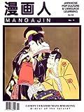 Mangajin #11
