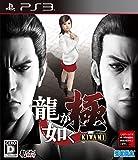 Ryu Ga Gotoku KIWAMI [PS3] [JAPAN IMPORT]