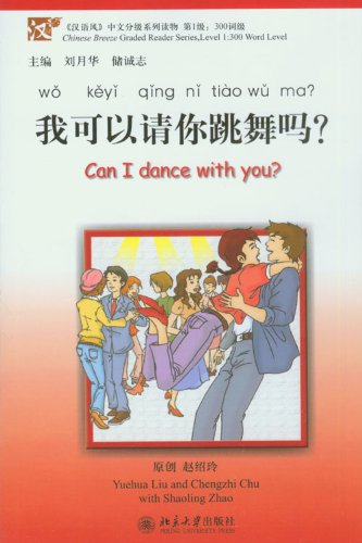 Chinese Breeze – Can I dance with you? (Chinese Edition)