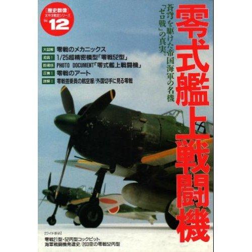 零式艦上戦闘機 (〈歴史群像〉太平洋戦史シリーズ (12))