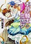 本日の騎士ミロク10 (富士見ファンタジア文庫)
