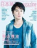 日本映画magazine Vol.33(OAK MOOK-475)
