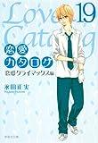 恋愛カタログ 19 (集英社文庫―コミック版) (集英社文庫 な 40-21)
