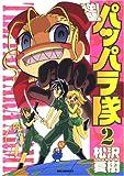 逆襲!パッパラ隊 (2) (IDコミックス REXコミックス)