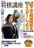 NHK 将棋講座 2009年 02月号 [雑誌]