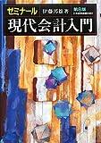 ゼミナール現代会計入門<第8版>