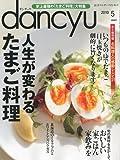 dancyu ( ダンチュウ ) 2010年 05月号 [雑誌]