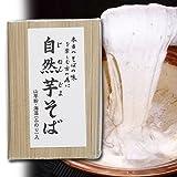 【年越しそば】信州戸隠そば 自然芋(じねんじょ)そば 乾麺500g 約5人前 [商品番号G-1]