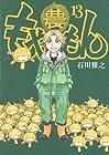 もやしもん 第13巻 2014年03月20日発売