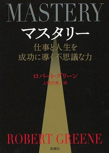 『マスタリー 仕事と人生を成功に導く不思議な力』凡百の自己啓発を超えた、「未来を変えたい人」の必読書