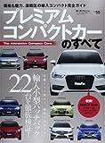 Vol.55 プレミアムコンパクトカーのすべて (モーターファン別冊 ニューモデル速報/統括シリーズ Vol. 55)