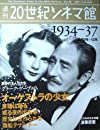 週刊 20世紀シネマ館 No.42 1934-37(昭和9年~12年)