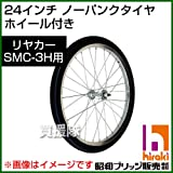 昭和ブリッジ SMC-3H用交換部品 24インチ ノーパンクタイヤ ホイール付き 1本
