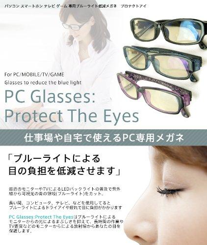 PC Glasses:Protect The Eyes - ブルーライト約54%カット!仕事場や自宅で使えるPCメガネ UV400 パソコンメガネ パソコン用メガネ (ブラック)