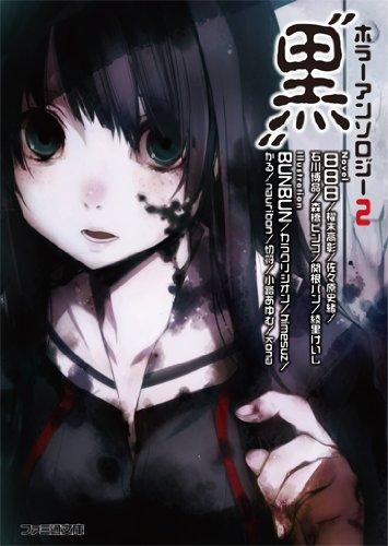 """ホラーアンソロジー2 """"黒"""" (ファミ通文庫)"""